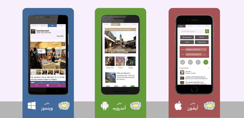 تطبيق الموبايل أحبُّ دمشق